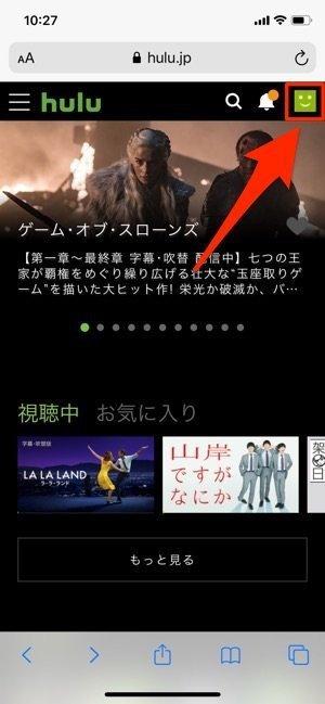 Hulu ホーム画面 プロフィールアイコン