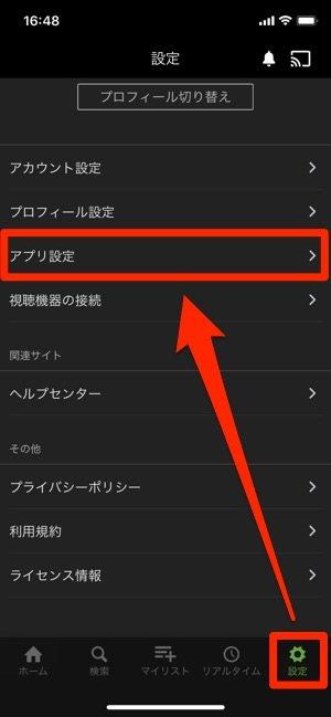 Hulu アプリ アプリ設定