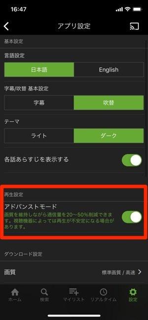 Hulu アプリ設定 アドバンストモード