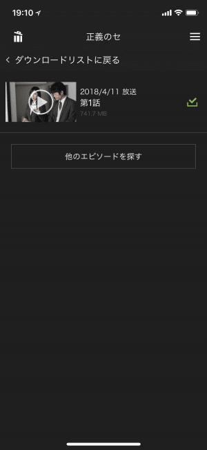 Hulu フールー ダウンロード オフライン再生