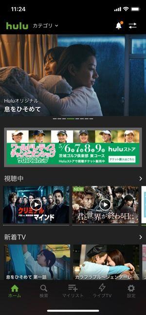 Hulu ラインナップ