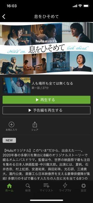 Hulu オリジナル