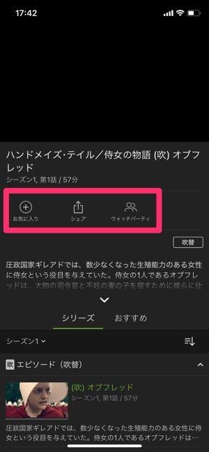 Hulu シェア機能