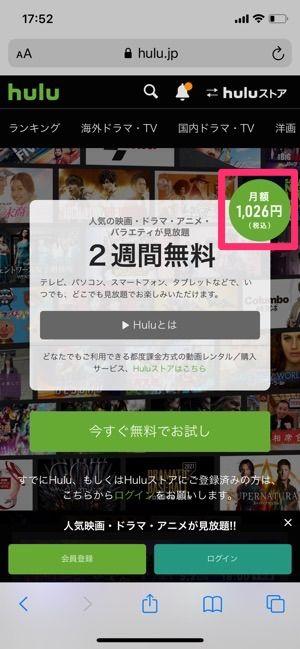 Hulu 登録 iOSアプリから