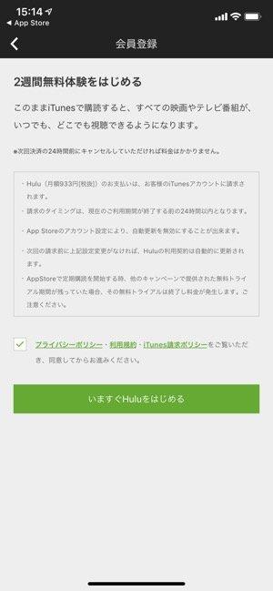 hulu 支払方法 iTunes Store決済登録画面