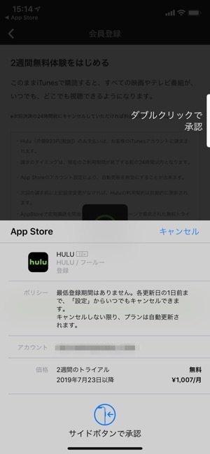 hulu 支払方法 App Storeでの決済承認