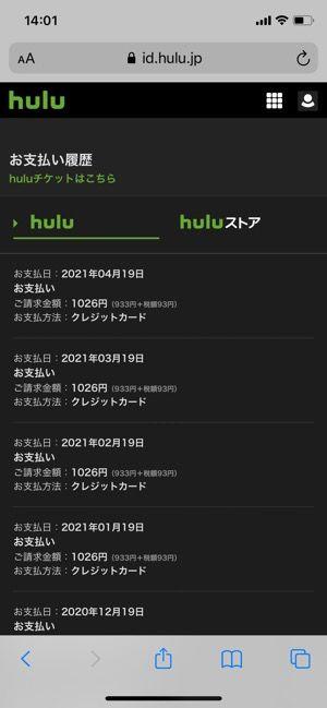 Hulu 支払い履歴