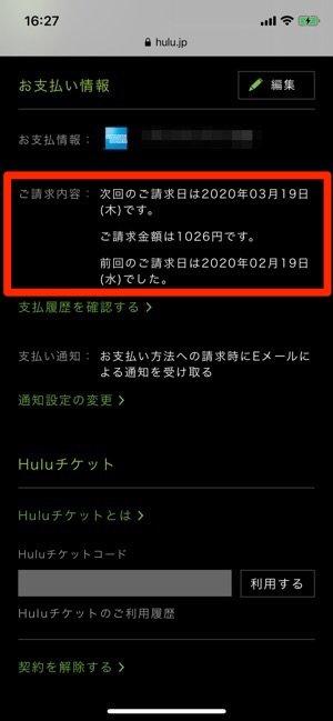 Hulu お支払い情報