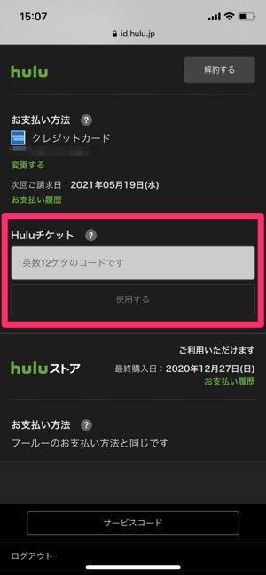 Hulu アカウント情報 Huluチケットコード入力