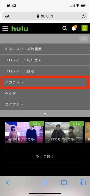 Hulu アプリ プロフィールアイコン アカウント