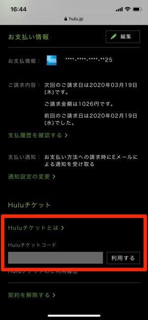 Hulu アプリ アカウント チケットコード入力