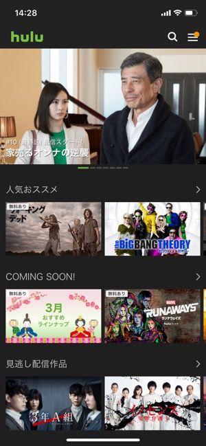 Hulu 視聴画面