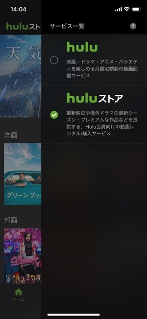 Huluストア アプリでの表示