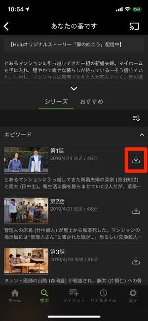 Hulu ダウンロードボタン