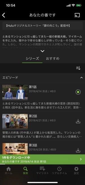 Hulu ダウンロード中