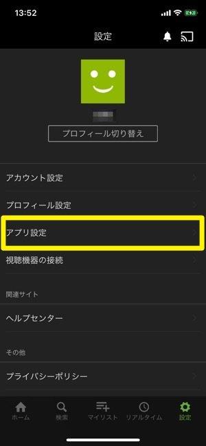 Hulu アプリ設定