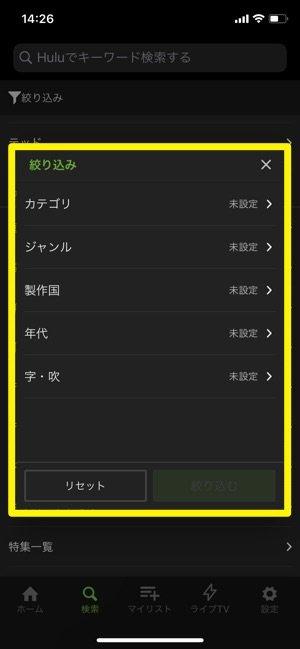 Hulu 絞り込み検索