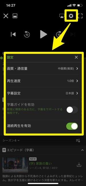 Hulu 設定 画質選択