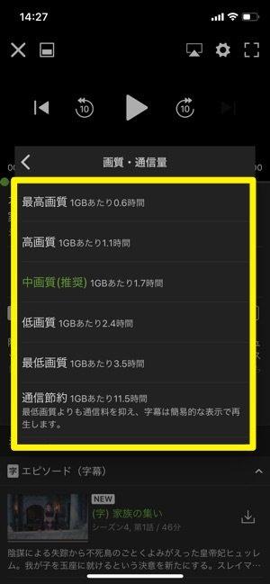 Hulu 推奨画質
