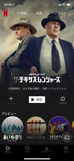 Netflixアプリのトップ画面