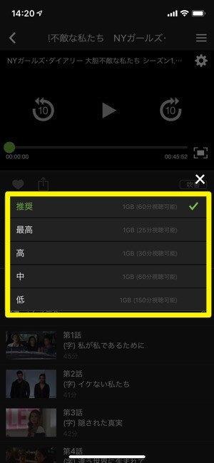 Hulu 画質ごとに通信量が表示される