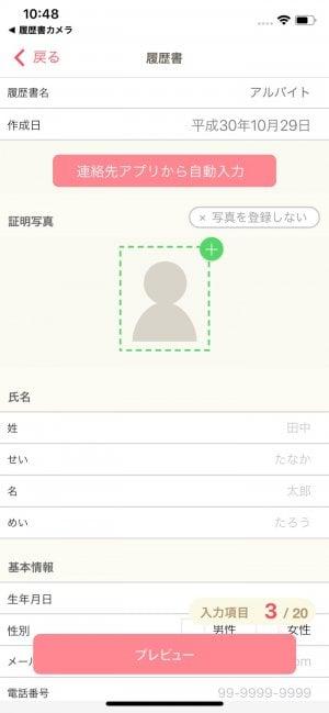 履歴書作成アプリ「レジュメ」の入力画面