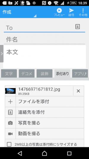画像 圧縮 iPhone Androidスマホ