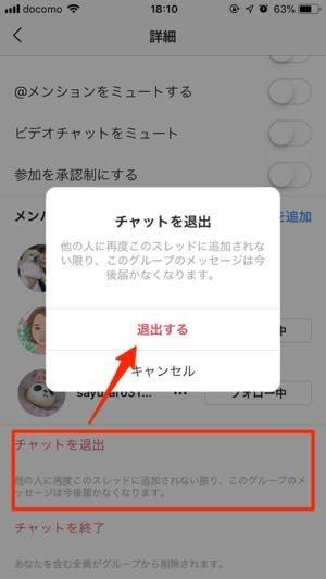 チャットの詳細設定:参加者の制限やチャットの削除・退出、グループ名の変更など