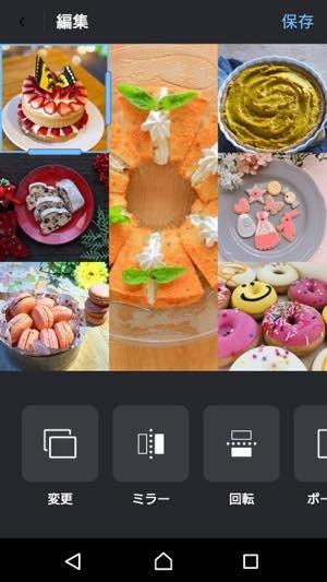 ストーリーでは、2枚以上の写真をコラージュできる:Android