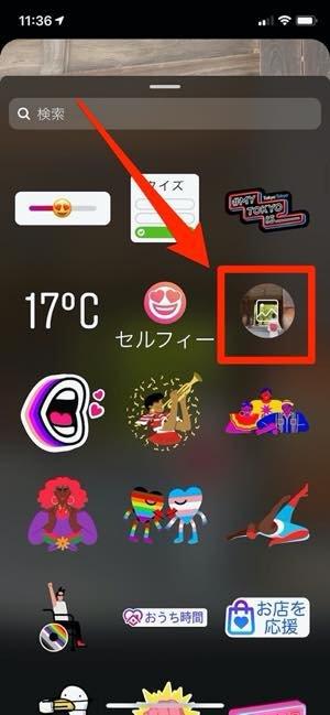 iPhoneで2枚以上(複数枚)の写真・動画をコラージュ投稿する方法