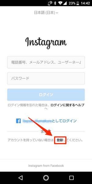 複数アカウント追加:Android版の場合