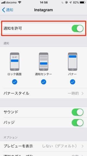 iPhone 端末通知設定