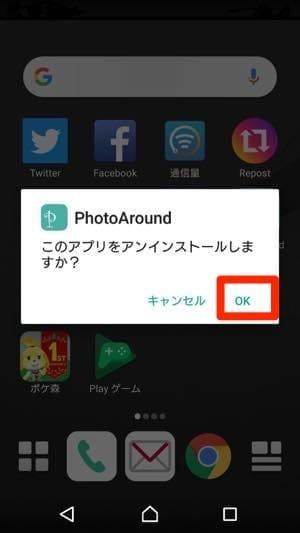 インスタのログイン画面が表示されない場合の対処法