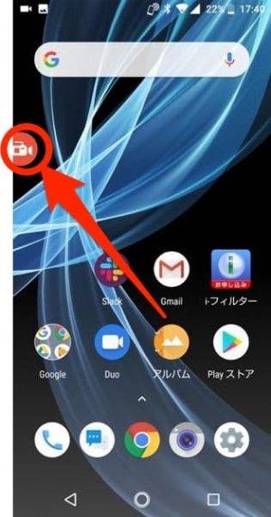 画面収録(スクショ動画)によるストーリーのキャプチャ保存:Android