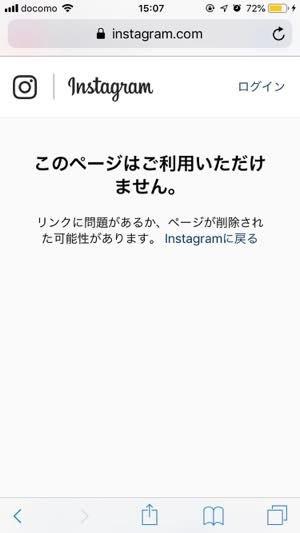 投稿のURLをWeb版インスタで開こうとしても、一時停止後は無効になっている