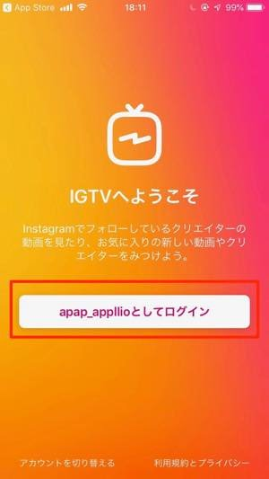 IGTV専用アプリで見る