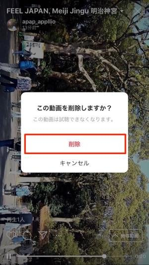 投稿したIGTV動画を削除する方法