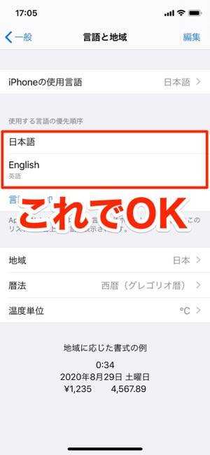 iPhoneの設定画面へ遷移、画面下の言語設定で日本語(英語)へ切り替える