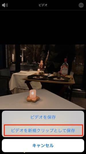 iPhone/Androidのアルバム内で動画の長さを調整する:iPhone