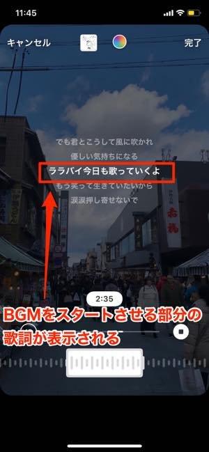 ストーリー投稿へBGMを設定する方法