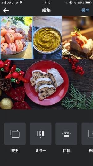 アプリ「レイアウト」を使って、複数写真をコラージュ投稿