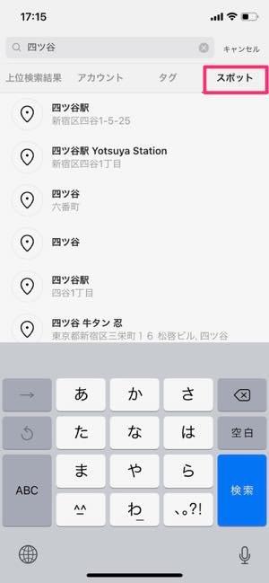 地図上の場所で探す「スポット検索」