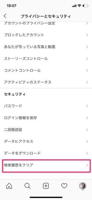 「最近」に表示される検索履歴をまとめて削除する方法