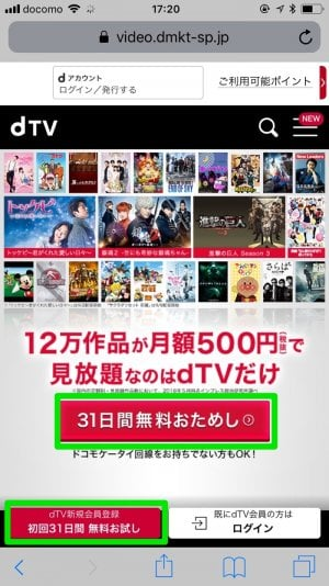 31日間無料おためし申込画面トップ