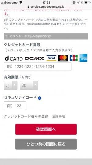 クレジットカード番号入力 確認画面へ