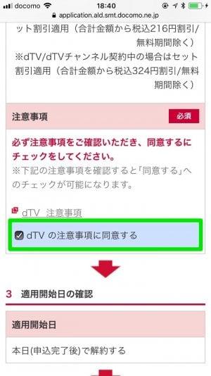 dTVの注意事項に同意する