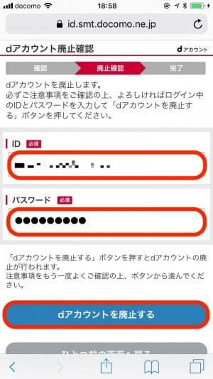 IDとパスワードを入力 dアカウントを廃止する