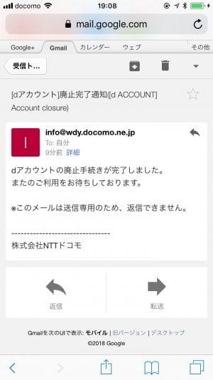 dアカウント廃止手続き完了メール