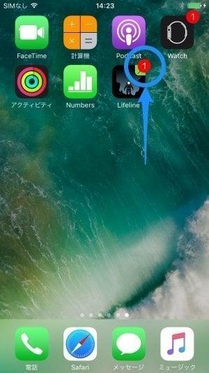 iPhone:Appアイコンにバッジを表示