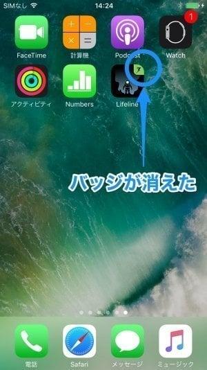 iPhone:Appアイコンにバッジを非表示
